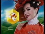 Рекламная заставка (СТС-Москва, 01.09.2008 - 30.08.2009) Анастасия Заворотнюк