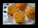 Тыквенные кексики Воздушные и мягкие Десерт на Хеллоуин Baking with Dianatadi