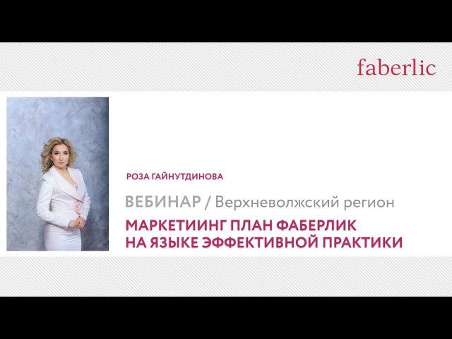 Маркетинг план Faberlic на языке эффективной практики смотреть онлайн без регистрации