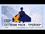 STEEP -  Extreme Pack - Трейлер