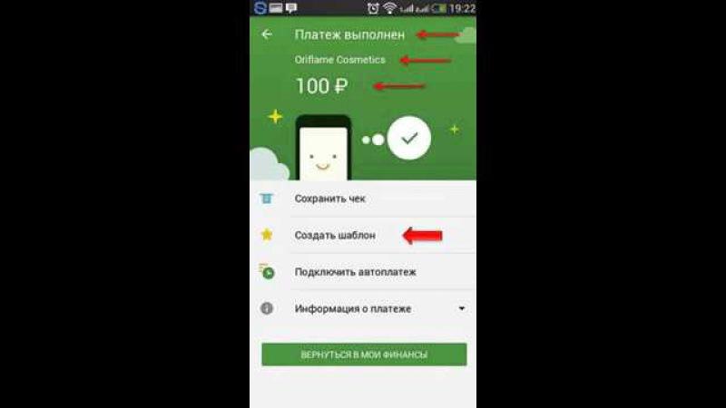 Как оплатить заказ Орифлэйм через мобильное приложение Сбербанк Онлайн