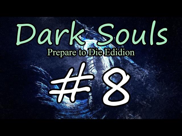 Прохождение Dark Souls PTDE 8 Тёмный рыцарь Кристальные челы и Медуза