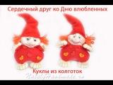 Куклы из колготок, Сердечный Друг. Dolls of the stocking, Angel Heart.