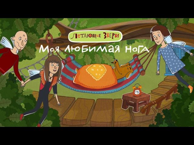 Летающие звери - Клип Моя любимая нога - Евгений Фёдоров, Света Бень, Маша Макарова