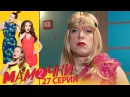 Мамочки - Мамочки - Серия 7 сезон 2 (27 серия) - комедийный сериал HD