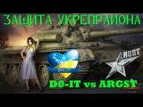 Защита Укрепа D0-IT vs ARGST Argentum Stellata Линия Зикфрида, Вестфилд