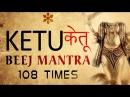 Beej Mantra Ketu Beej Mantra केतु बीज मंत्र for Hidden Wealth Download
