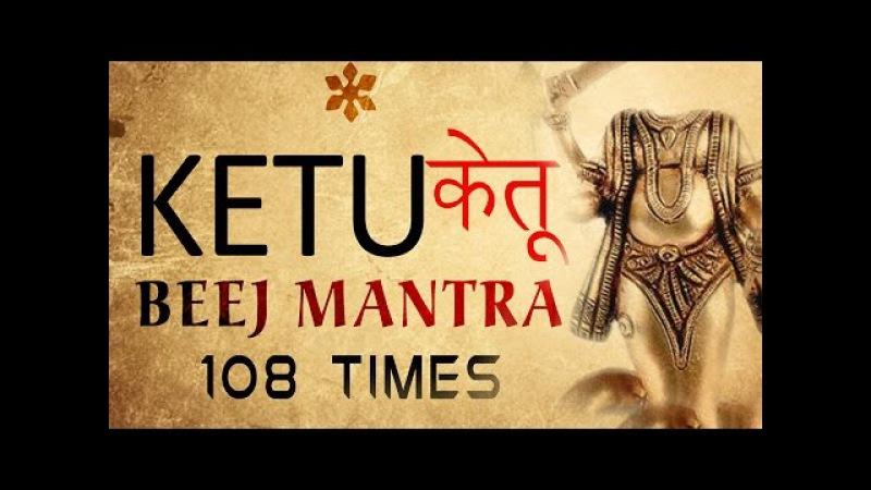 Beej Mantra | Ketu Beej Mantra केतु बीज मंत्र for Hidden Wealth Download