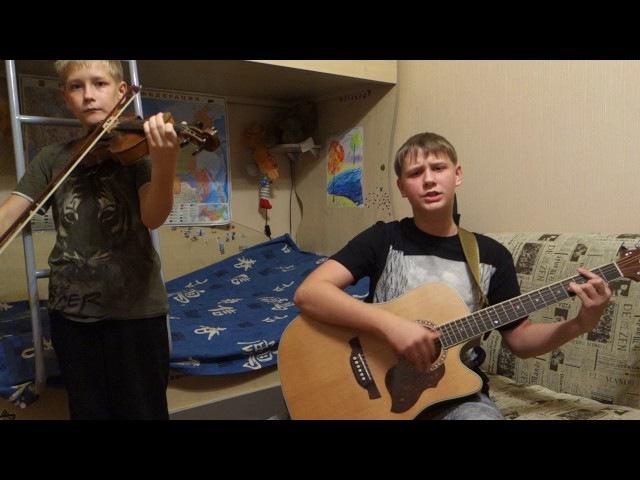 А зори здесь тихие, гитара и скрипка