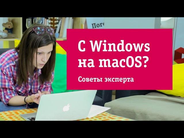 Переходим с Windows на MacOS. Полезные советы для настройки и знакомства с MacBook или МАК ...