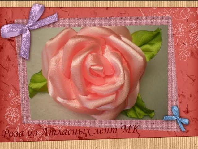 КРАСИВАЯ РОЗА из Атласной Ленты для Свадебного Букета МК. Ribbon Rose for Wedding Tutorial - DIY