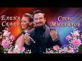 Стас Михайлов и Елена Север  Не зови, не слышу (Fan Video 2017)