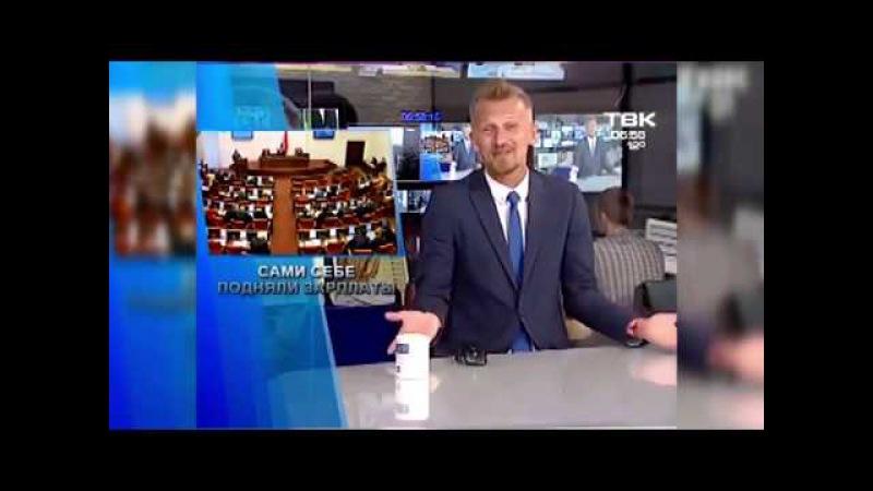Александр Смол ведущий ТВК в прямом эфире обалдел от повышение зарплаты депутатов ...