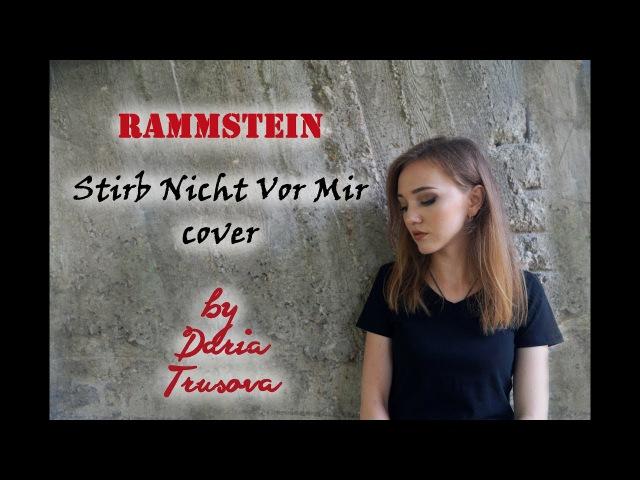 Rammstein - Stirb Nicht Vor Mir (acoustic cover by Daria Trusova)