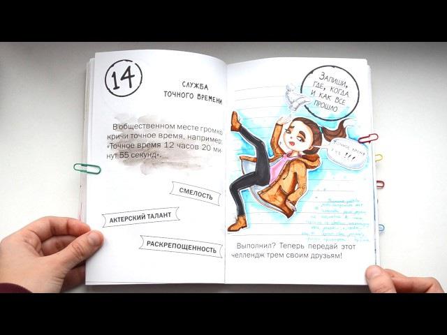 Challenge 70 Испытаний : Новые развороты/Чем я рисую? artbook
