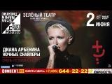 Диана Арбенина - Видеоприглашение на концерт 02.06. Москва