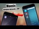 Как скачать музыку с ВК на iPhone бесплатно? Moosic Free