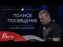 Полное Посвящение - Андрей Шаповал