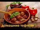 Тефтели Домашние с Подливой Недорогая и вкусная семейная еда