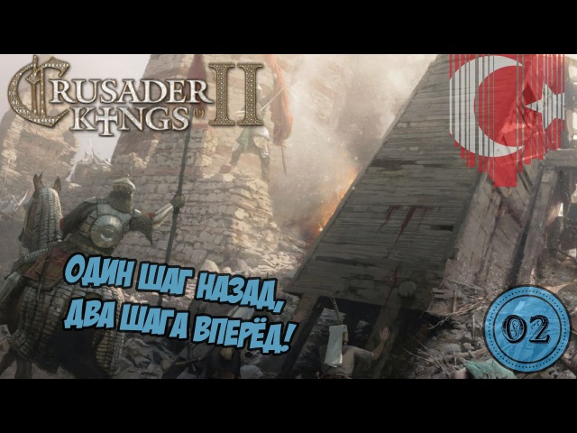 Crusader Kings II - Кровь Османов №2 - Турецкий Гамбит!
