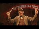 Мастер и Маргарита 4 серия фильм в хорошем качестве HD 2005 Михаил Булгаков