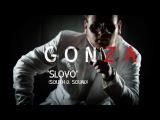 Dima Gonza - Слово (South D. Sound)