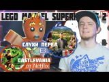 LEGO Marvel Superheroes 2, Слухи перед Е3, Castlevania от Netflix