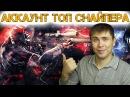WARFACE: ОБЗОР АККАУНТА ТОП СНАЙПЕРА ЭЛЕЗ-КЛУБ - Карди0лог