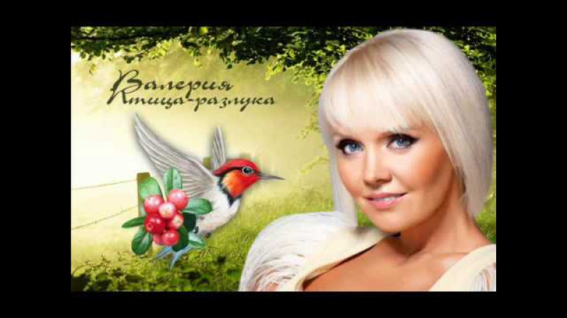 ВАЛЕРИЯ - Птица-разлука OST «Ефросинья»