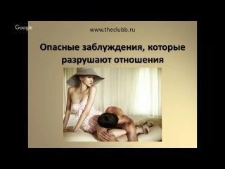 Открытый вебинар «Опасные заблуждения, которые разрушают отношения»