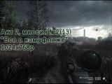 Прохождение Call Of Duty 4 Modern Warfare (R), акт 2 миссия №2(13) - Все в камуфляже