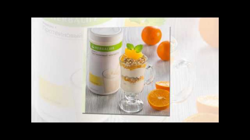 Рецепты от Herbalife Крем Пина Колада с мюсли и апельсином