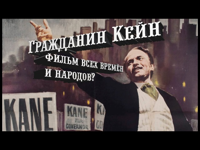 Гражданин Кейн - Лучший Фильм в Истории Кино