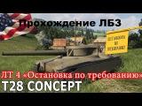 ЛБЗ Т28 Концепт ЛТ-4 Остановка по требованию Прохождение АМХ 13 90 Govorun4eg