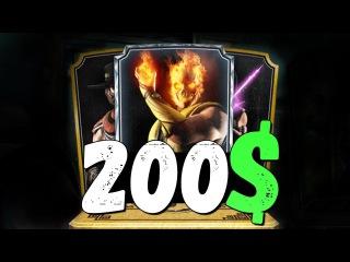 Mortal Kombat X - Открытие Алмазных Персов на 200$
