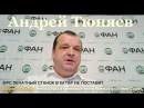 Андрей Тюняев. ФРС печатный станок в Катар не поставит