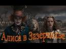 Алиса в Зазеркалье 2016 лучший трейлер. Смотреть фильм Алиса в Зазеркалье 2016 онлайн.
