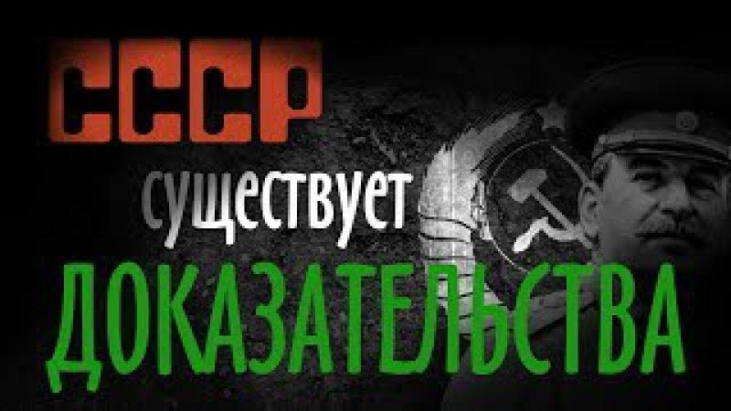 РФ - колония США, а СССР существует, не веришь? Колониальный статус РФ за 8 минут.