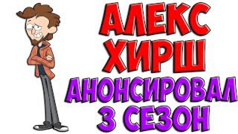 АЛЕКС ХИРШ АНОНСИРОВАЛ 3 СЕЗОН ГРАВИТИ ФОЛЗ! ВЫЙДЕТ В 2018!