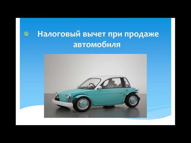Как заполнить декларацию 3 НДФЛ при продаже автомобиля в 2016 году в 2017 году Часть 2