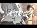 I'm Afraid - Annie/Eren [SNK]