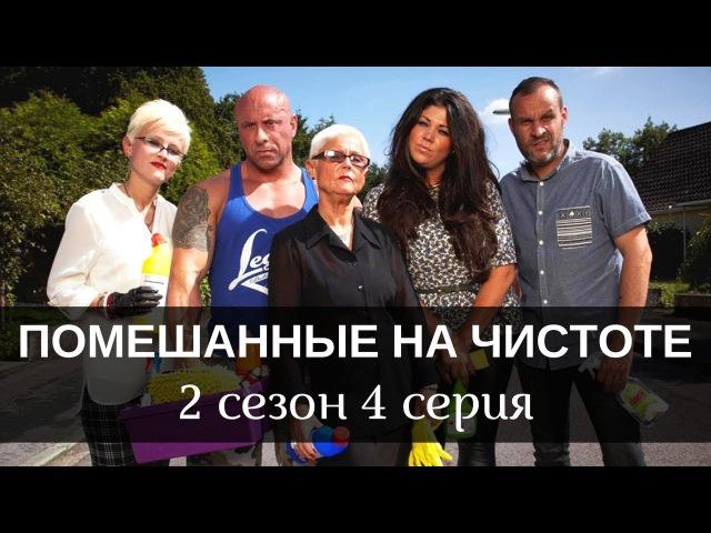 Помешанные на чистоте - 2 сезон 4 серия