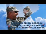 С двадцать третьим февраля дочь поздравила меня Павел Павлецов
