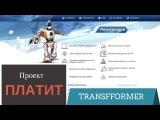 Transfformer 20 за 24 часа Проект  бомбит!