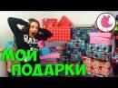 МОИ ПОДАРКИ +70 НА ДЕНЬ РОЖДЕНИЯ Часть 1 My birthday presents Part 1
