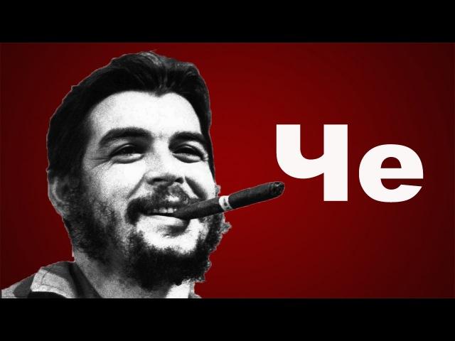 Эрнесто Че Гевара - Документальный фильм » Freewka.com - Смотреть онлайн в хорощем качестве