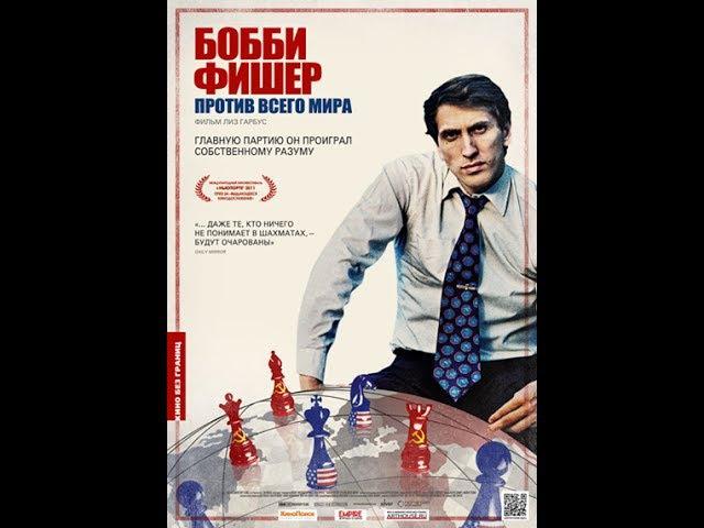 2010 HBO - Бобби Фишер против всего мира