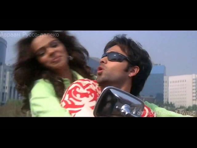 Авраам Руссо Далеко-далеко и клип мужа Светланы Руссо Искушение замужней женщины (Индия)