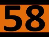 АНГЛИЙСКИЙ ЯЗЫК ДО АВТОМАТИЗМА УРОК 58 ГРАММАТИКА УРОКИ АНГЛИЙСКОГО ЯЗЫКА