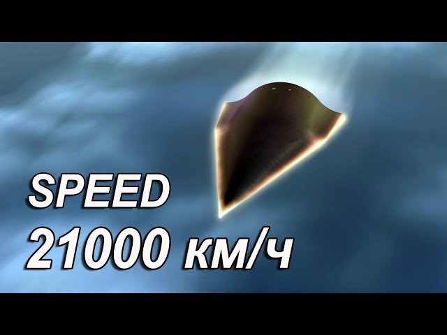 21000 км/ч - Fastest Aircrafts In The World